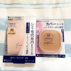 切手可◆キスミー フェルム カバーファンデ 02 ファンデーション