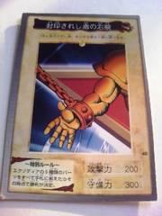 1999BANDAI版[40封印されし者の右腕]即決