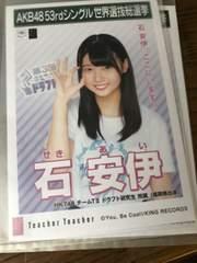 HKT48 石安伊 劇場版生写真 総選挙 akb Teacher Teacher