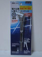 SEK 電ドル用L型スマートソケット 10MM ADS-10M