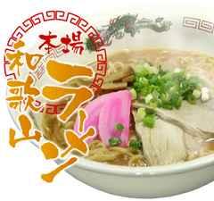 和歌山ラーメン/2食入×6箱= 12食セット /豚骨醤油