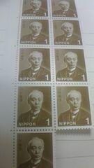 1円普通切手1枚