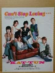 切り抜き[028]duet2005.9月号 KAT-TUN