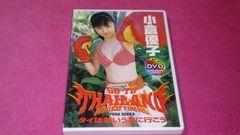 小倉優子 週刊ヤングサンデー DVD タイは若いうちに行こう。