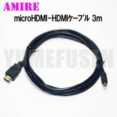 追跡配送 Xperia対応 アミレ microHDMI変換ケーブル 3m マイクロHDMI 3.0m