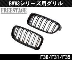 BMW キドニーグリル 3シリーズ F30 F31 F35 用 グロスブラック