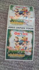 [非売品]ディズニーオンアイスミッキーとミニーのジャングルアドベンチャーステッカー