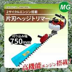 ヘッジトリマー片刃 植木・茶葉刈込用 22ccエンジン搭載/FJTLM-A