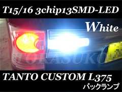T15/16SMD39chip13LEDバックランプ タントL350・375
