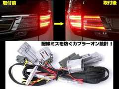 送料無料 30系アルファード用ブレーキ4灯化キット テールランプ