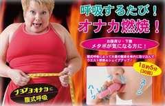 ♪♪送料無料♪♪ カロリーブレス 脂肪燃焼 簡単ダイエット