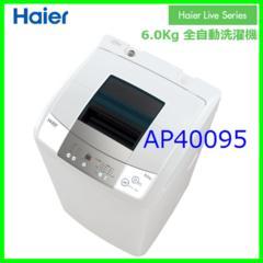 6.0Kg 送料無料 新品 Haier(元サンヨー)全自動洗濯機