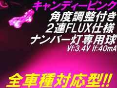 2個#♪T10キャンディーピンク 角度調整式LEDナンバー灯 ムーヴ タント アヴィ コンテ