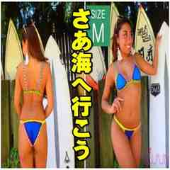 【南国度満点】水着 ビキニ ブルー M 【人気爆発中!】