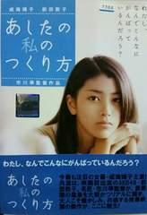 中古DVD あしたの私のつくり方 成海璃子 前田敦子