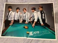 嵐 1/15発売 ザテレビジョンZoom!!&QLAP!2月号切り抜き