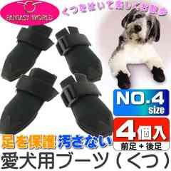 ドッグブーツ4 ペットの散歩時に足を保護して汚さない Fa085