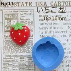 スイーツデコ型◆いちご◆ブルーミックス・レジン・粘土