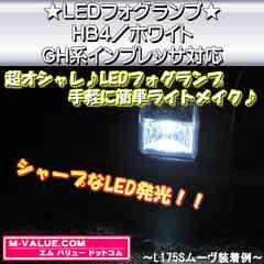 超LED】LEDフォグランプHB4/ホワイト白■GH系インプレッサ対応
