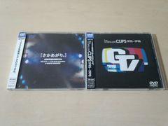 ゴスペラーズTHE GOSPELLERS DVD2枚セット★さかあがり。/CLIPS