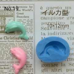 デコ型◆イルカ◆ブルーミックス・レジン・粘土デコ