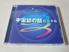 講演CD「宇宙誌の話 松井孝典」NHK The CD Club★