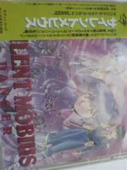 サイレントメビウス オリジナル・ドラマ・アルバム『DANGER』