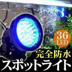 完全防水 高輝度36球LED ブルー 水槽用 防水36灯スポットライト