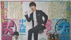 KAT-TUN 中丸雄一◇2017.4.8日刊スポーツ Saturdayジャニーズ