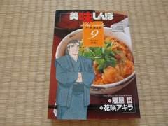 小学館コミック■美味しんぼ ア・ラ・カルト 9 一杯の幸せ[丼物]