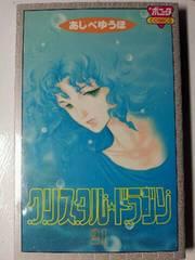 ☆「クリスタル★ドラゴン21」あしべゆうほ