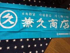 HY☆限定レア 手縫い☆
