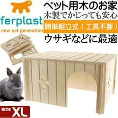 ferplastうさぎ用ウッドハウスSIN4647木のお家XL Fa5121