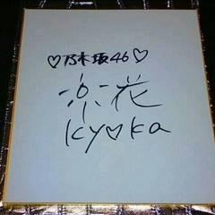 乃木坂46 米徳京花 直筆サイン 色紙 本物 肉筆