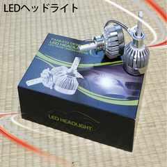 ☆1円スタート 新一体型 C1 LEDヘッドライト H3 6000K