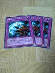 遊戯王カード(魔法封印の呪符)