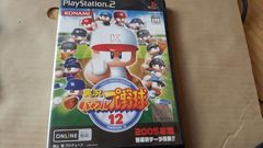 PS2☆実況パワフルプロ野球12☆