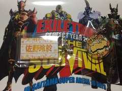 ♪EXTRIBE THE SURVIVALがちゃ♪ GENEver.ネーム★佐野玲於☆