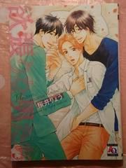 BL 欲張りな男たち/桜井りょう