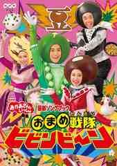 NHK 「おかあさんといっしょ」 おまめ戦隊ビビンビ~ン