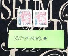 未使用600円収入印紙2枚1200円分◆モバペイ歓迎