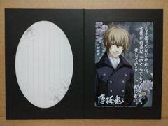 薄桜鬼/恋文/フォトグラフィ/風間千景(洋装)