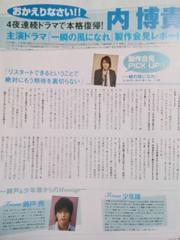 内博貴★2008年1/28号★oricon style