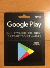 送料0円☆  ◆Google Play/グーグルプレイ/ギフトコード¥5000円分★