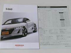ホンダ S660 カタログ 2015.3