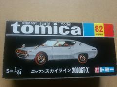 トミカ ニッサンスカイライン2000GT-X