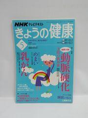 1807 NHK きょうの健康 2008年 05月号