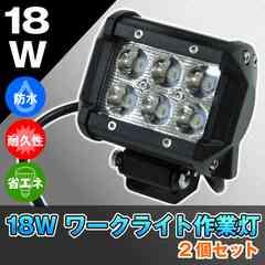18W ワークライト 作業灯 2個セット マリンデッキ