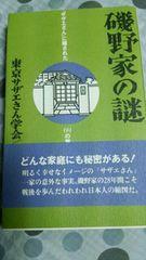 東京サザエさん学会/編●磯野家の謎■飛鳥新社
