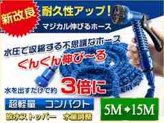 マジカル伸びるホース マジック 5m15m 洗車ガーデニング 青